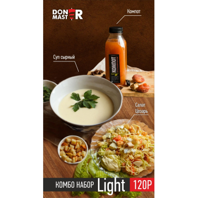 Комбо Light